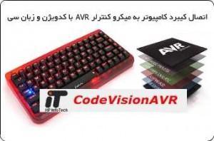 پروژه اتصال کیبورد کامپیوتر به میکرو کنترلر AVR با کدویژن
