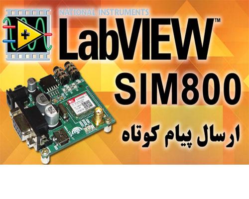 ارسال پیامک با LabView